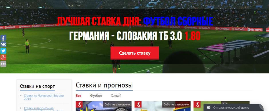 На по спорт русски ставки